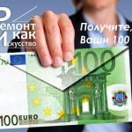 100 Евро на подарки к