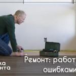 Ремонт: работа над ошибкамиСделать ремонт